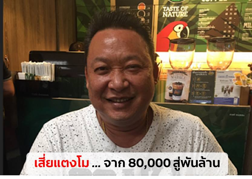 เสี่ยแตงโม … จาก 80,000 สู่พันล้าน