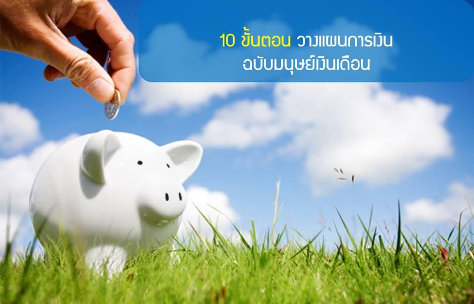 10 ขั้นตอน วางแผนการเงิน ฉบับมนุษย์เงินเดือน