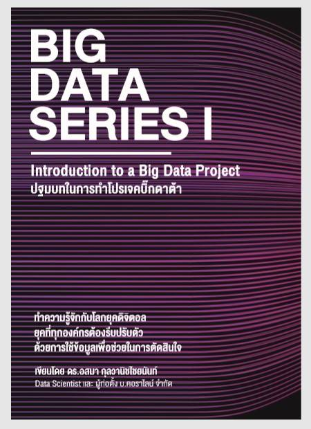 รีวิวหนังสือไตรภาค … BIG DATA SERIES I == .