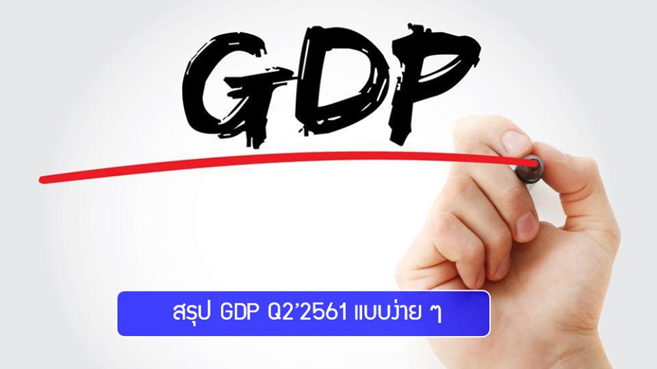 สรุป GDP Q2'2561 แบบง่าย ๆ