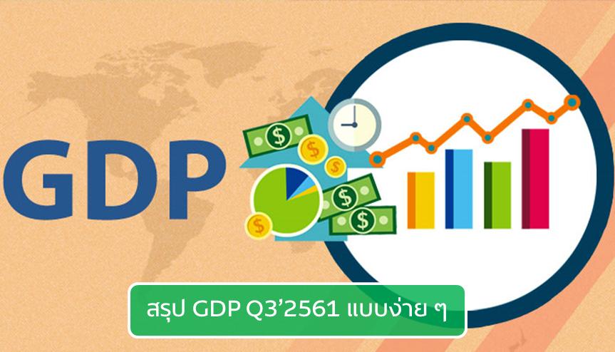สรุป GDP Q3'2561 แบบง่าย ๆ