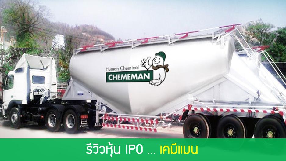 รีวิวหุ้น IPO … เคมีแมน