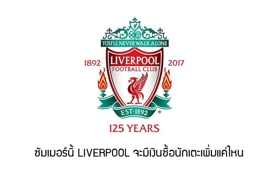 Liverpool จะมีเงินซื้อนักเตะเพิ่มแค่ไหน
