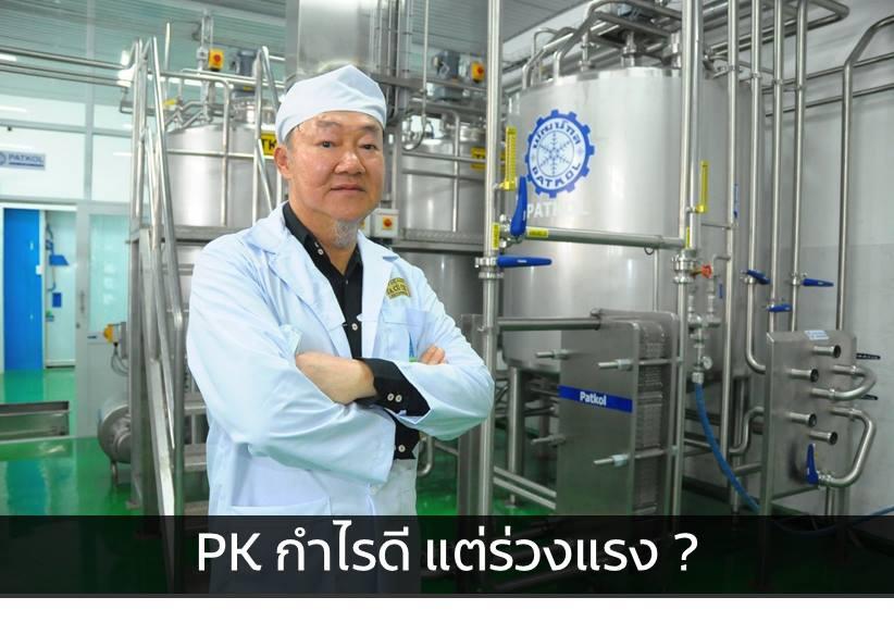 PK กำไรดี แต่ร่วงแรง