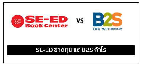 SE-ED ขาดทุน แต่ B2S กำไร