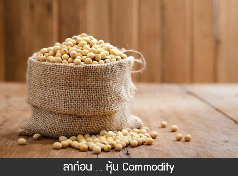 ลาก่อน … หุ้น Commodity
