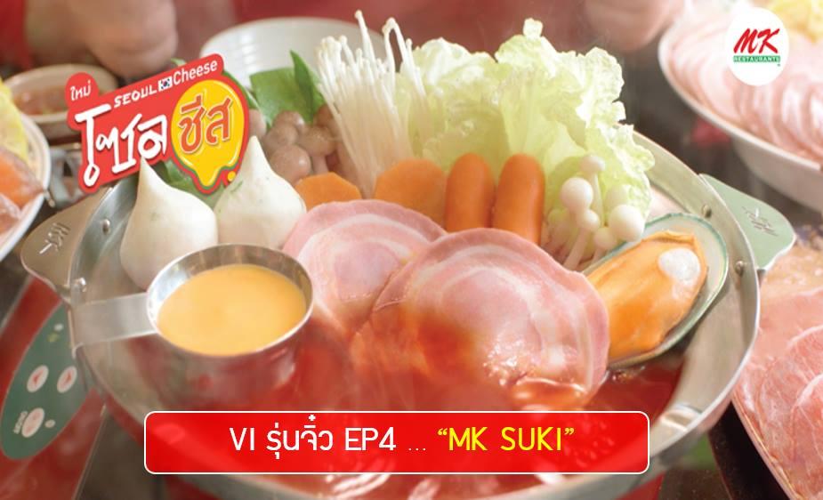VI รุ่นจิ๋ว EP4 … MK SUKI