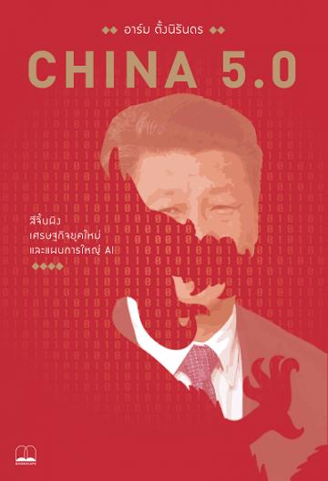 รีวิวหนังสือ CHINA 5.0