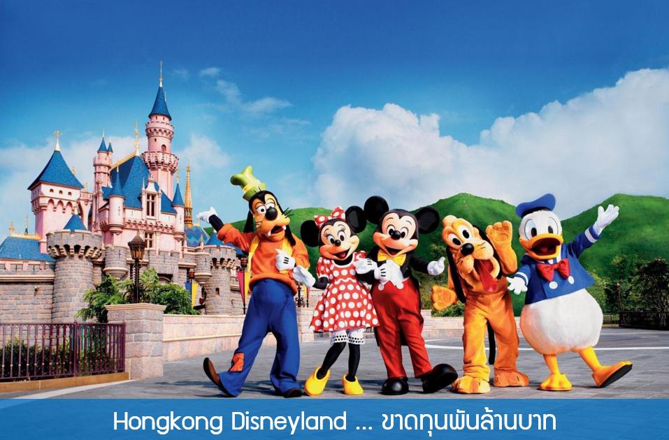 Hongkong Disneyland … ขาดทุนพันล้านบาท