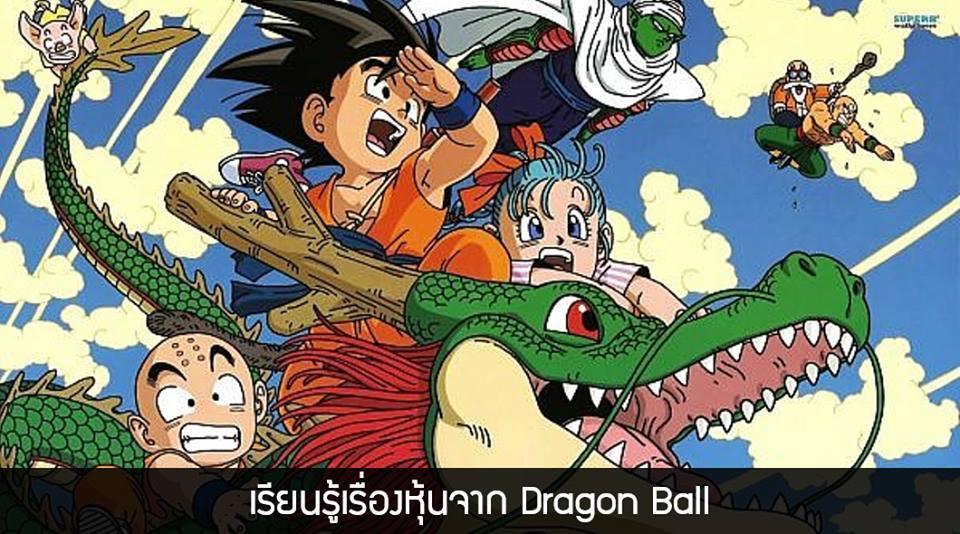 เรียนรู้เรื่องหุ้นจาก Dragon Ball