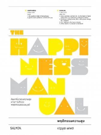 รีวิวหนังสือ The Happiness Manual … พฤติกรรมความสุข