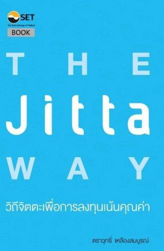 The Jitta Way … วิถีจิตตะเพื่อการลงทุนเน้นคุณค่า