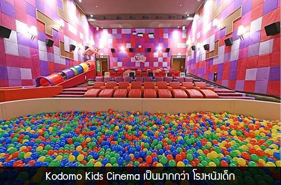 Kodomo Kids Cinema … เป็นมากกว่า โรงหนังเด็ก
