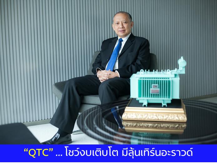 QTC … โชว์งบเติบโต มีลุ้นเทิร์นอะราวด์