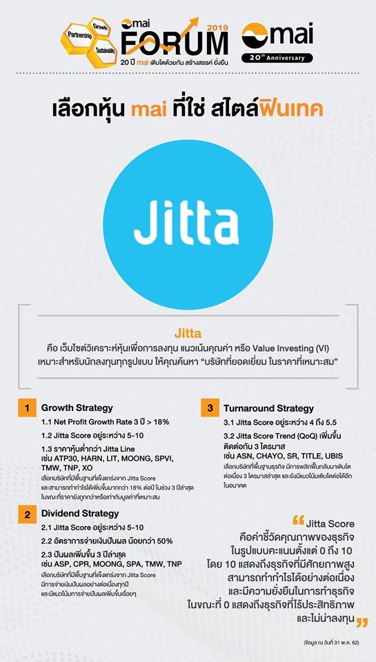 เลือกหุ้น mai ที่ใช่สไตล์ Jitta Fintech