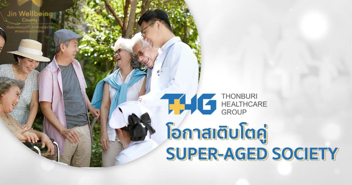 THG … โอกาสเติบโตคู่ Super-Aged Society