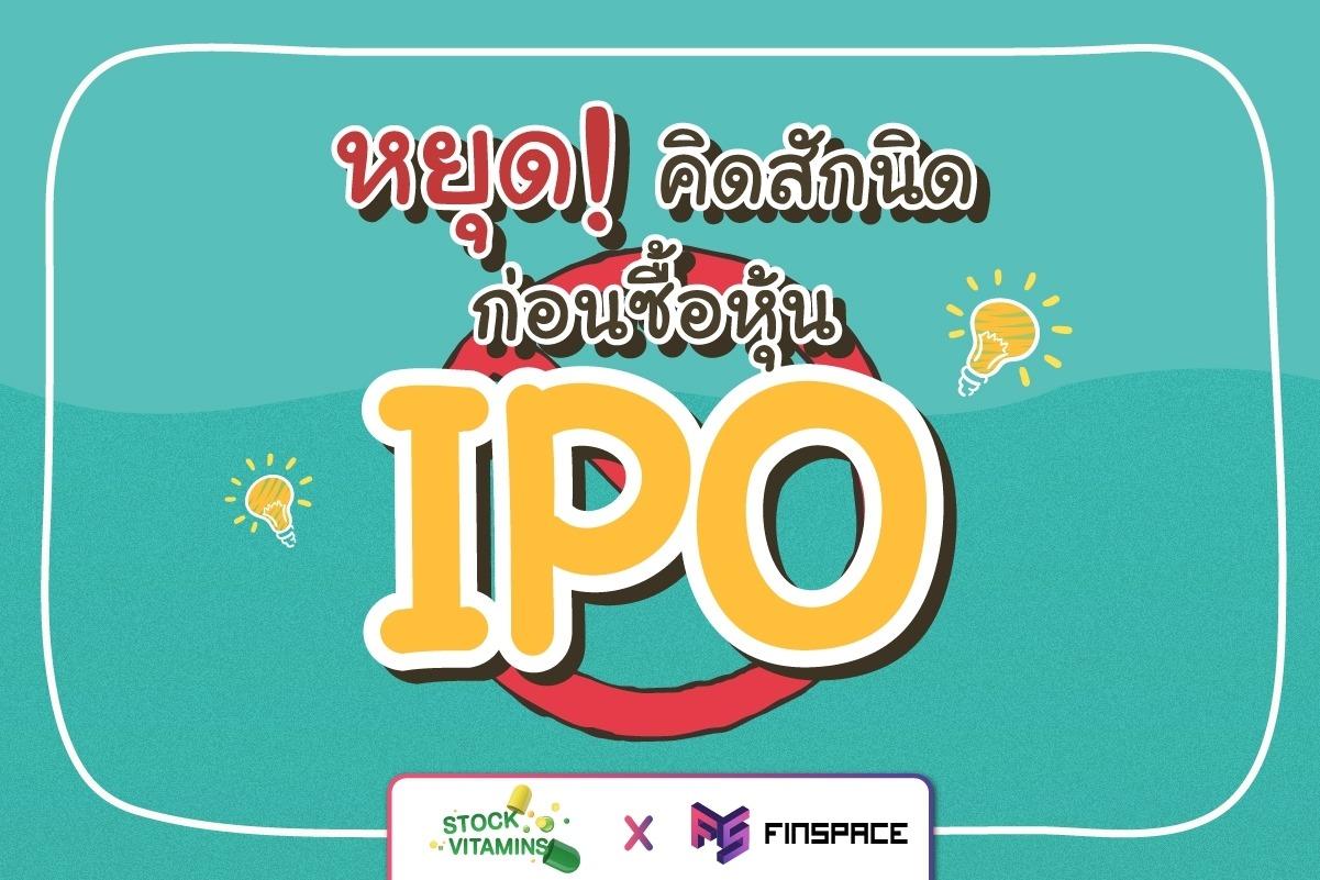 หยุดคิดสักนิด ก่อนซื้อหุ้น IPO
