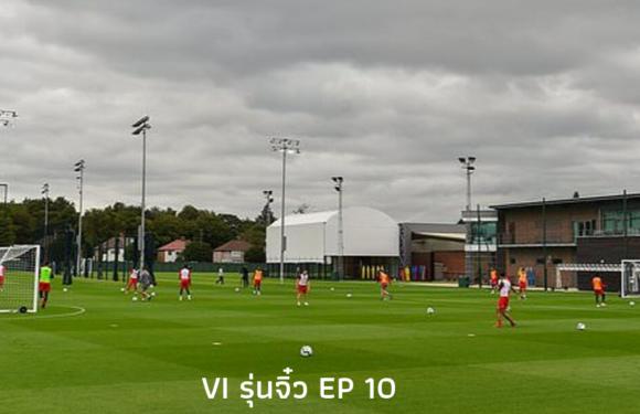 VI รุ่นจิ๋ว EP10 … สนามจริง vs. สนามซ้อม มันต่างกัน