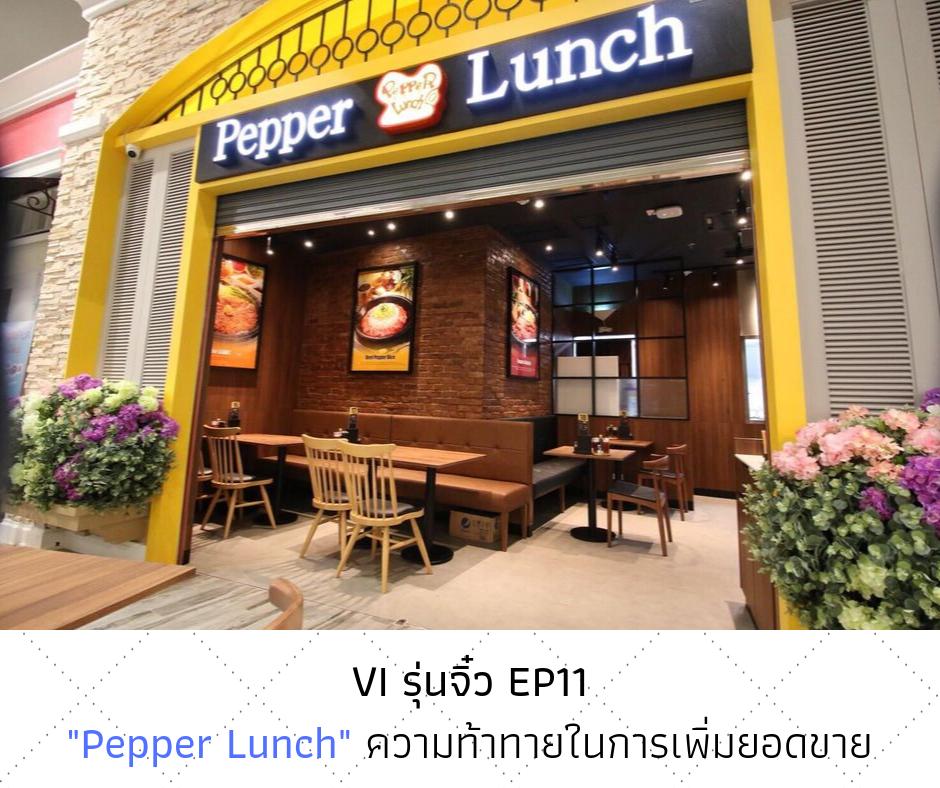 VI รุ่นจิ๋ว EP11 … Pepper Lunch ความท้าทายในการเพิ่มยอดขาย