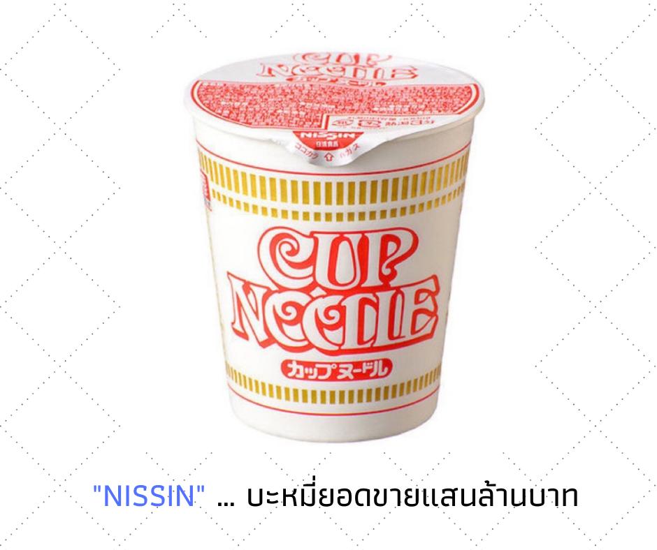 NISSIN … บะหมี่ยอดขายแสนล้านบาท
