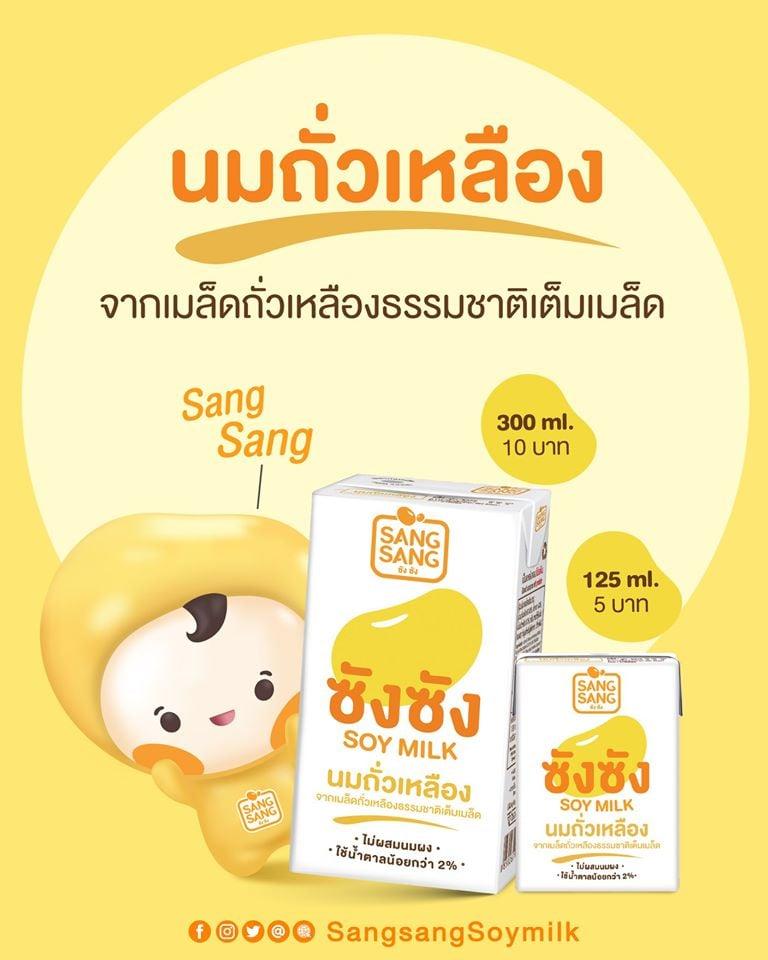 ซังซัง … นมถั่วเหลืองยี่ห้อใหม่?