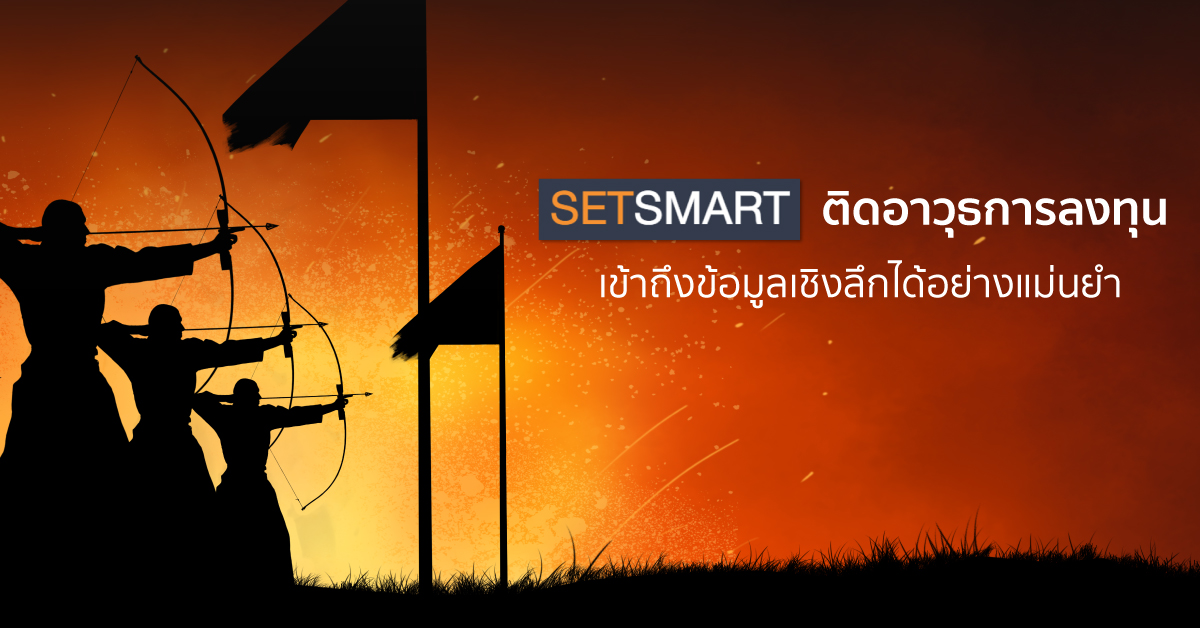 SETSMART … ติดอาวุธการลงทุน