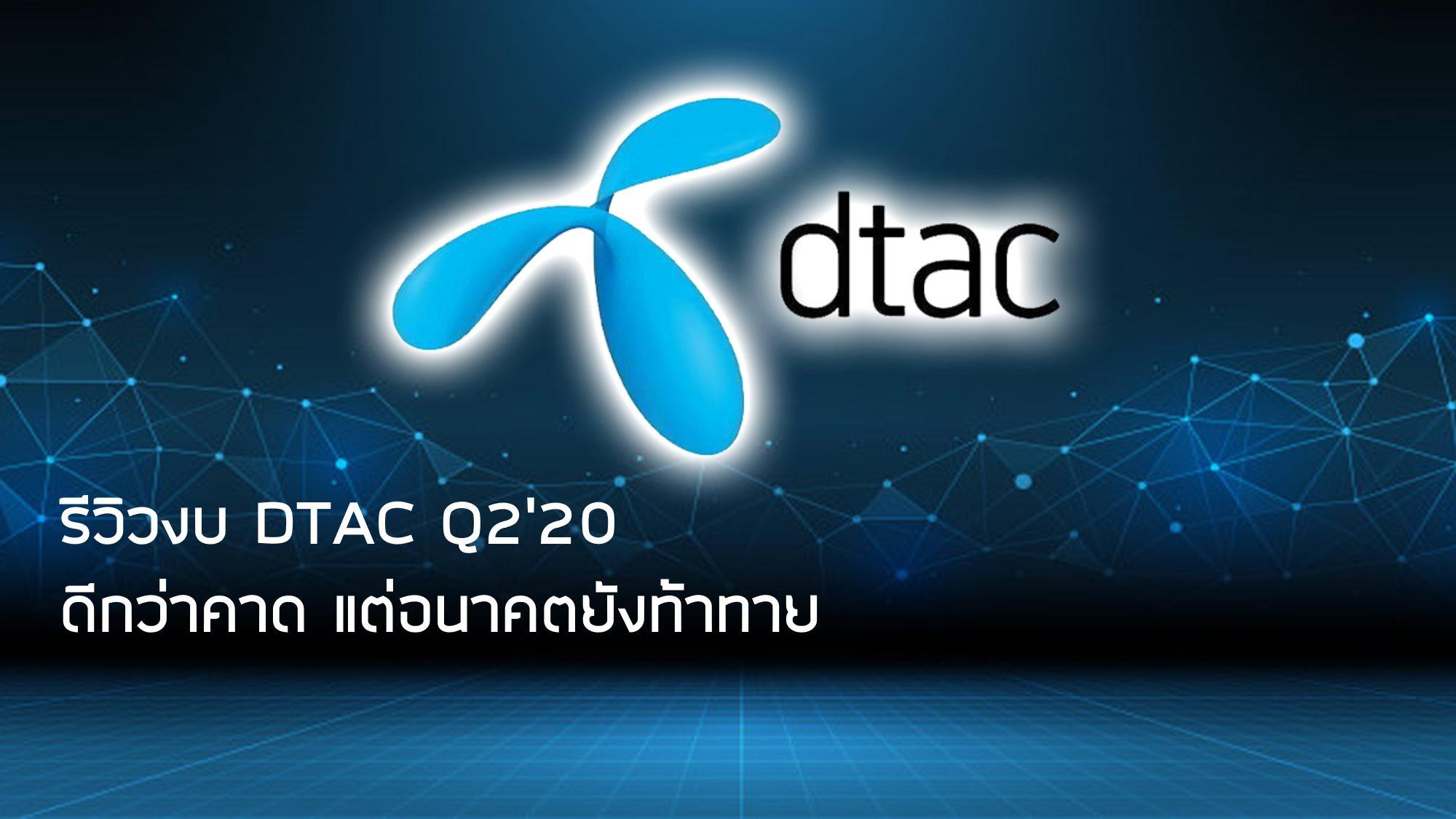 📲 รีวิวงบ DTAC Q2'20 📲 ดีกว่าคาด แต่อนาคตยังท้าทาย
