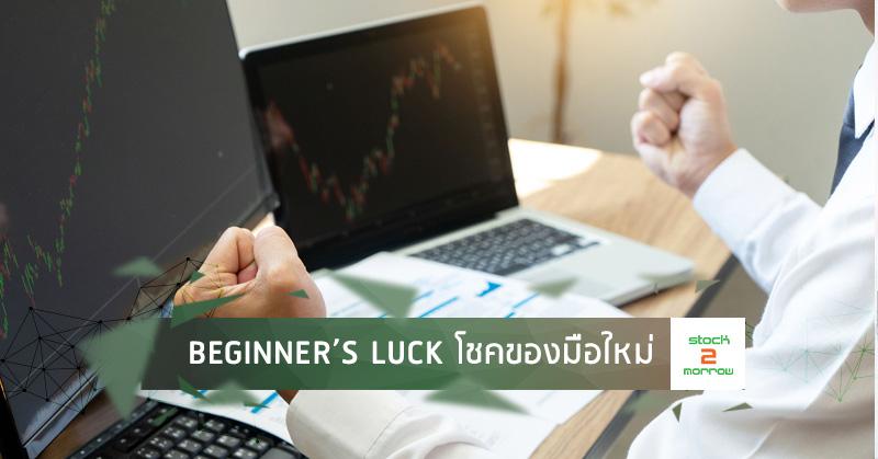 👨🎓 Beginner's Luck … โชคของมือใหม่ 👩🎓