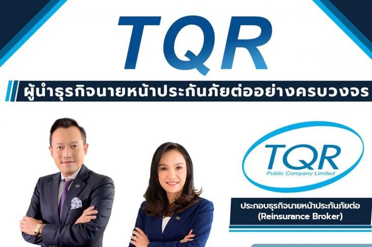TQR … เพราะความเสี่ยง คือ โอกาส