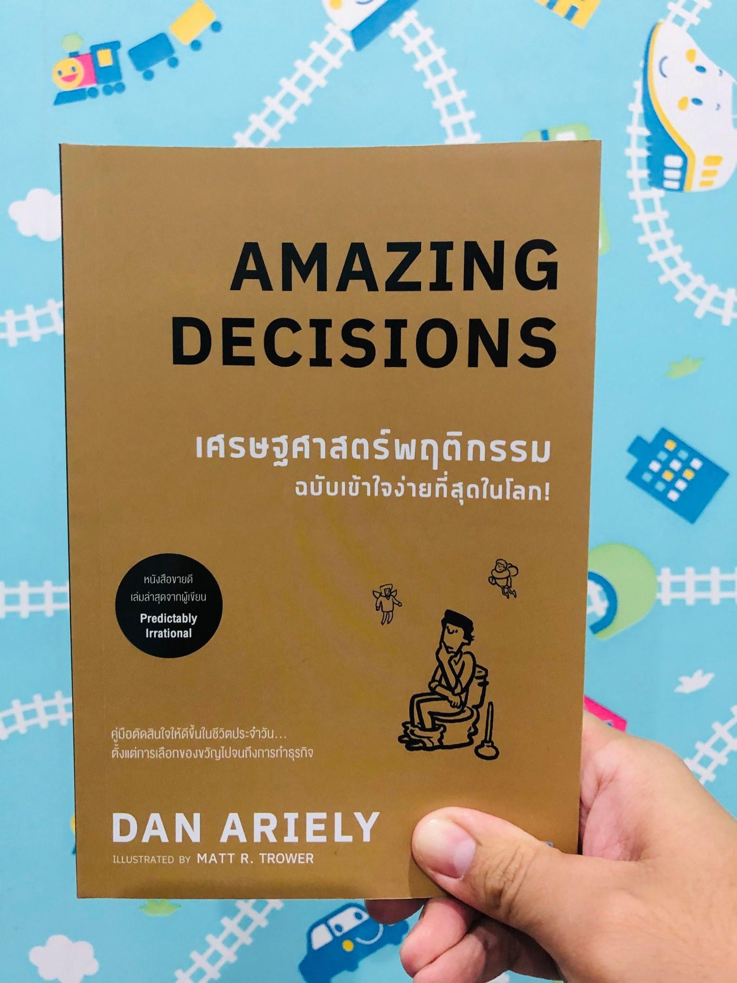 📖 Amazing Decisions 📖