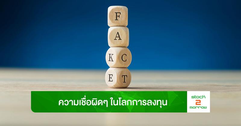 🙅♂️ ความเชื่อผิดๆ ในโลกการลงทุน 🙅♂️