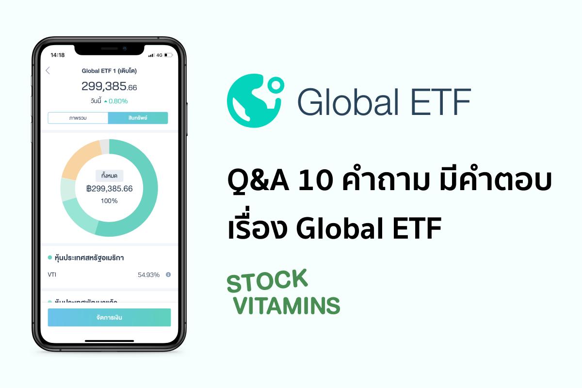 Q&A 10 คำถาม มีคำตอบ เรื่อง Jitta Wealth Global ETF